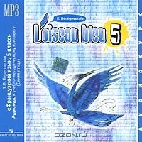 Учебник Французского Языка 5 Класс Синяя Птица