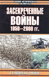 - Засекреченные войны. 1950-2000