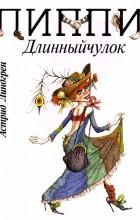 Астрид Линдгрен - Пиппи Длинныйчулок