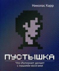 Николас Карр - Пустышка. Что Интернет делает с нашими мозгами