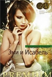 Элизабет Страут - Эми и Исабель