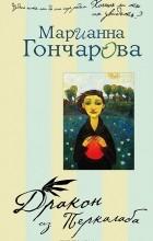Марианна Гончарова - Дракон из Перкалаба