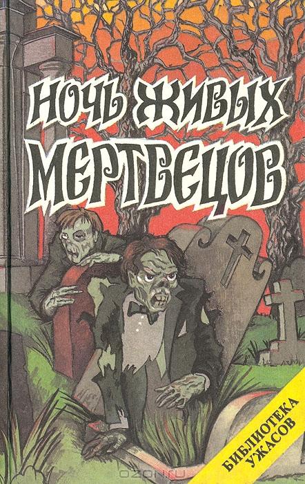 Книга ночь живых мертвецов скачать