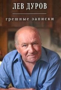 Лев Дуров - Грешные записки