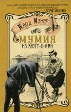 Клод Изнер - Мумия из Бютт-о-Кай