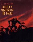 Димитр Ангелов - Когда человека не было