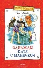 Ирина Пивоварова - Однажды Катя с Манечкой