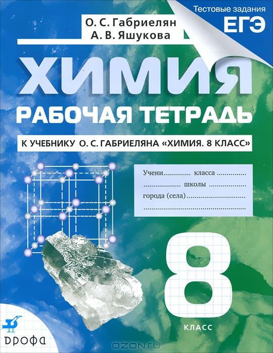 Решебник к тетради по химии 8 класс габриелян 2018 г