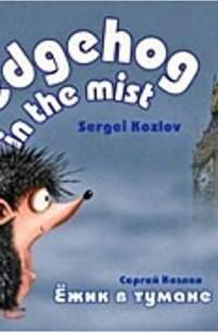Sergei Kozlov - Hedgehog in the Mist / Ежик в тумане (аудиокнига CD) (сборник)