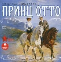 Роберт Луис Стивенсон - Принц Отто (аудиокнига MP3)