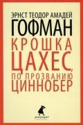 Эрнст Теодор Амадей Гофман - Крошка Цахес, по прозванию Циннобер. Золотой горшок (сборник)