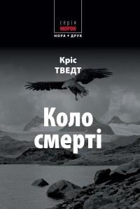 Крис Тведт - Коло смерті