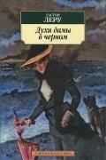Гастон Леру - Духи дамы в черном