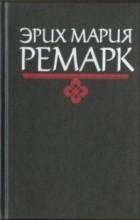Эрих Мария Ремарк - Избранные произведения. Том 4. Черный обелиск. Жизнь взаймы. (сборник)