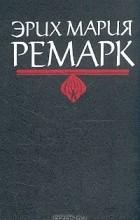 Эрих Мария Ремарк - Избранные произведения. Том 3. Возлюби ближнего своего. Триумфальная арка (сборник)