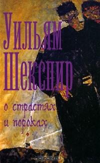 Уильям Шекспир - О страстях и пороках