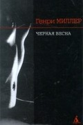 Генри Миллер - Черная весна (сборник)