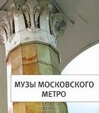 М. С. Вальдес Одриосола - Музы московского метро