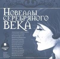 - Новеллы Серебряного века (аудиокнига) (сборник)