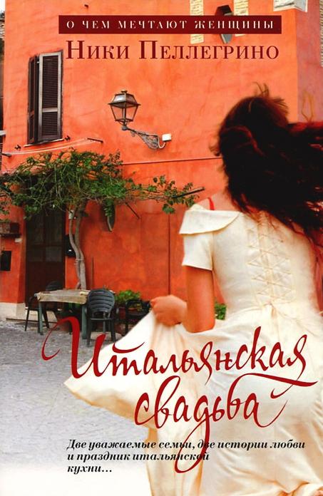 Итальянская свадьба книга скачать книгу бесплатно