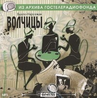 Буало-Нарсежак - Волчицы (аудиокнига МР3)