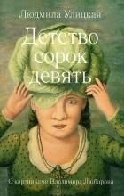 Людмила Улицкая - Детство сорок девять