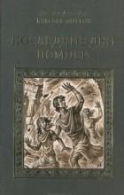Эдвард Джордж Бульвер-Литтон - Последние дни Помпеи