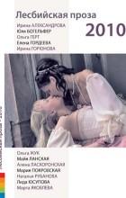 без автора - Лесбийская проза - 2010