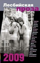 без автора - Лесбийская проза - 2009