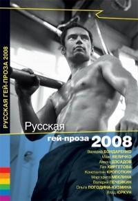 Популярные гомо эротические романы фото 154-650