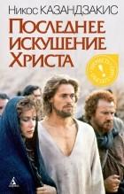 Никос Казандзакис - Последнее искушение Христа
