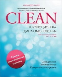 Алехандро Юнгер - Clean. Революционная диета омоложения