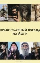 - Православный взгляд на йогу