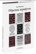 Ян Чихольд - Образцы шрифтов