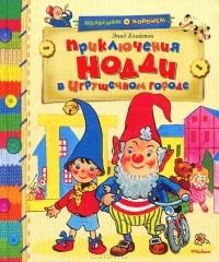 Энид Блайтон - Приключения Нодди в Игрушечном городе (сборник)