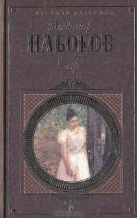 Владимир  Набоков - Дар (сборник)