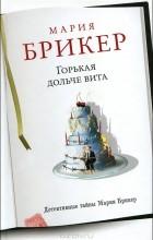 Мария Брикер - Горькая дольче вита
