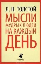 - Мысли мудрых людей на каждый день