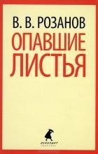 Василий Розанов - Опавшие листья