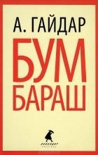 А. Гайдар - Бумбараш