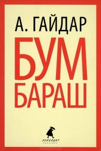 Аркадий Гайдар - Бумбараш