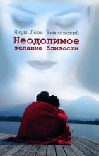 Януш Леон Вишневский - Неодолимое желание близости