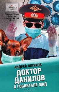 Андрей Шляхов - Доктор Данилов в госпитале МВД