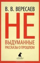 В. В. Версаев - Невыдуманные рассказы о прошлом