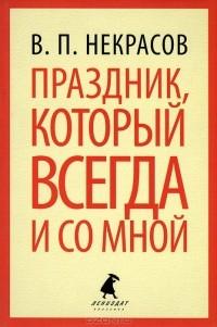 В. П. Некрасов - Праздник, который всегда и со мной (сборник)