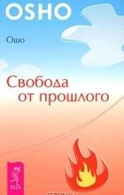 Ошо - Свобода от прошлого (сборник)