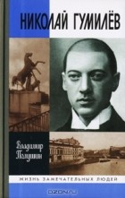 Владимир Полушин - Николай Гумилев