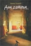 Мариам Петросян — Дом, в котором...