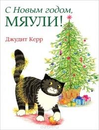 Джудит Керр - С Новым годом, Мяули!