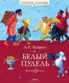 Александр Куприн - Белый пудель